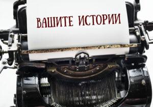 самоиздател блог - пишете с нас