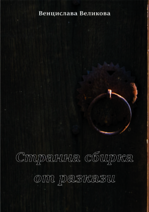 странна сбирка от разкази на Венцислава Великова - книга в онлайн книжарницата на Самоиздател