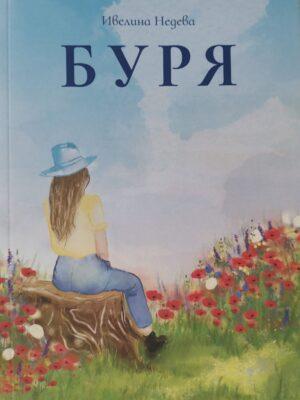 ивелина недева дебютна стихосбирка в буря онлайн книжарница с кауза самоиздател