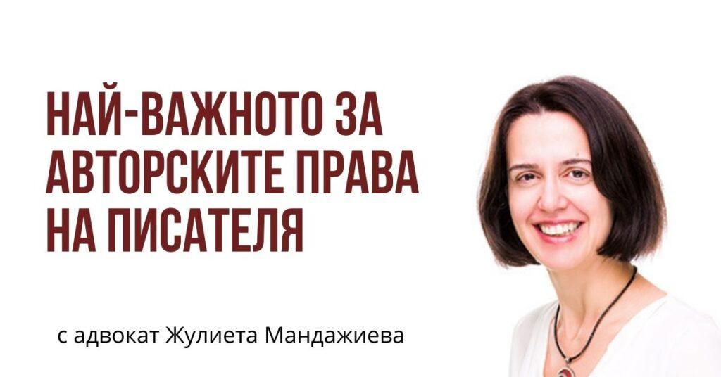 авторско право на писателя с адвокат жулиета мандажиева