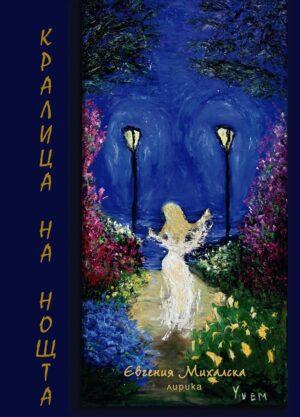 книги в онлайн книжарница - стихосбирка на евгения михалска - кралица на нощта - самоиздател