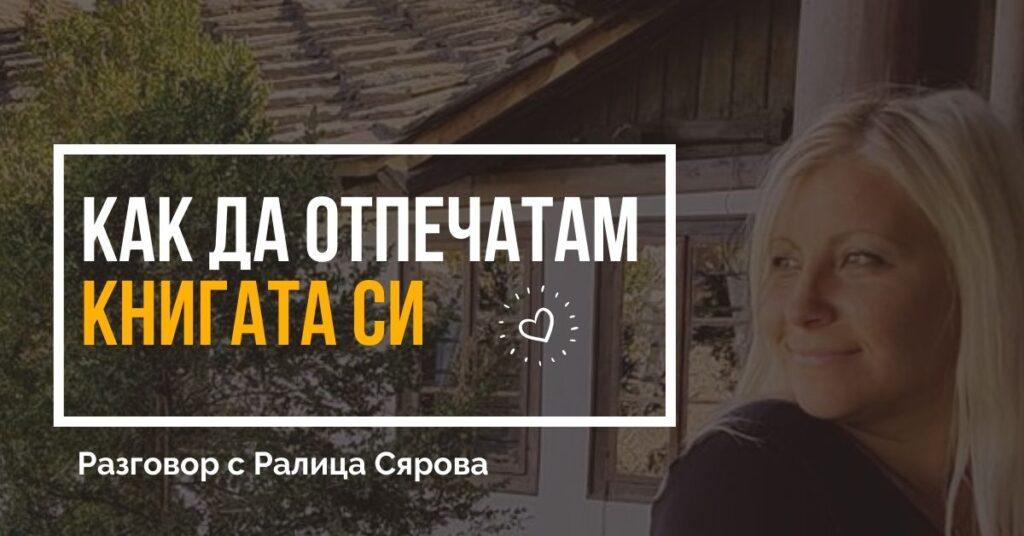 печат на книга в България - самоиздател блог