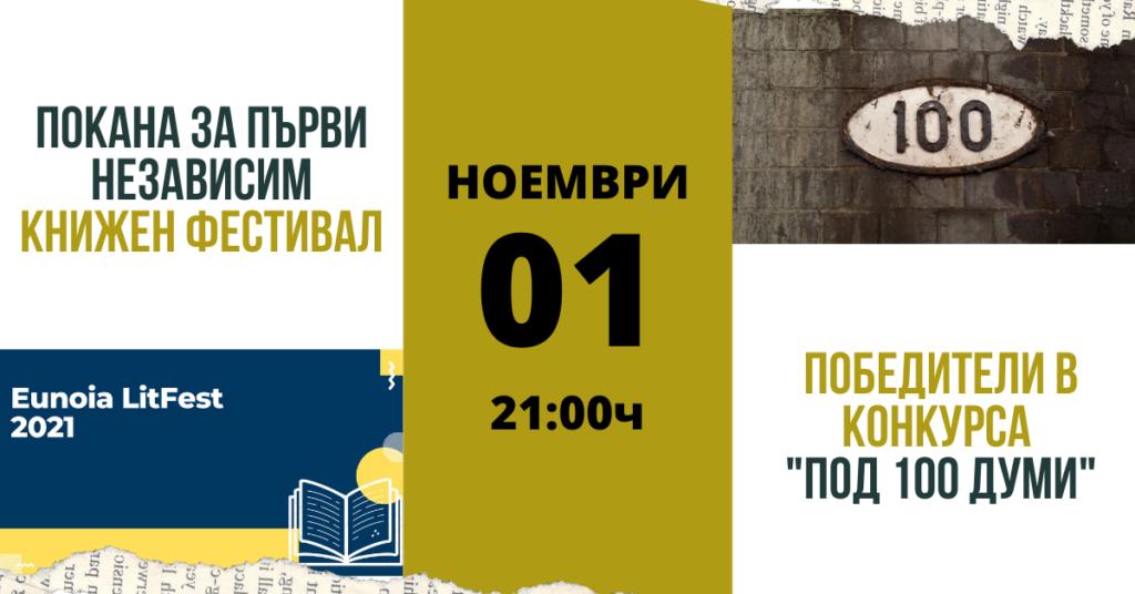 първи независим литературен фестивал - самоиздател
