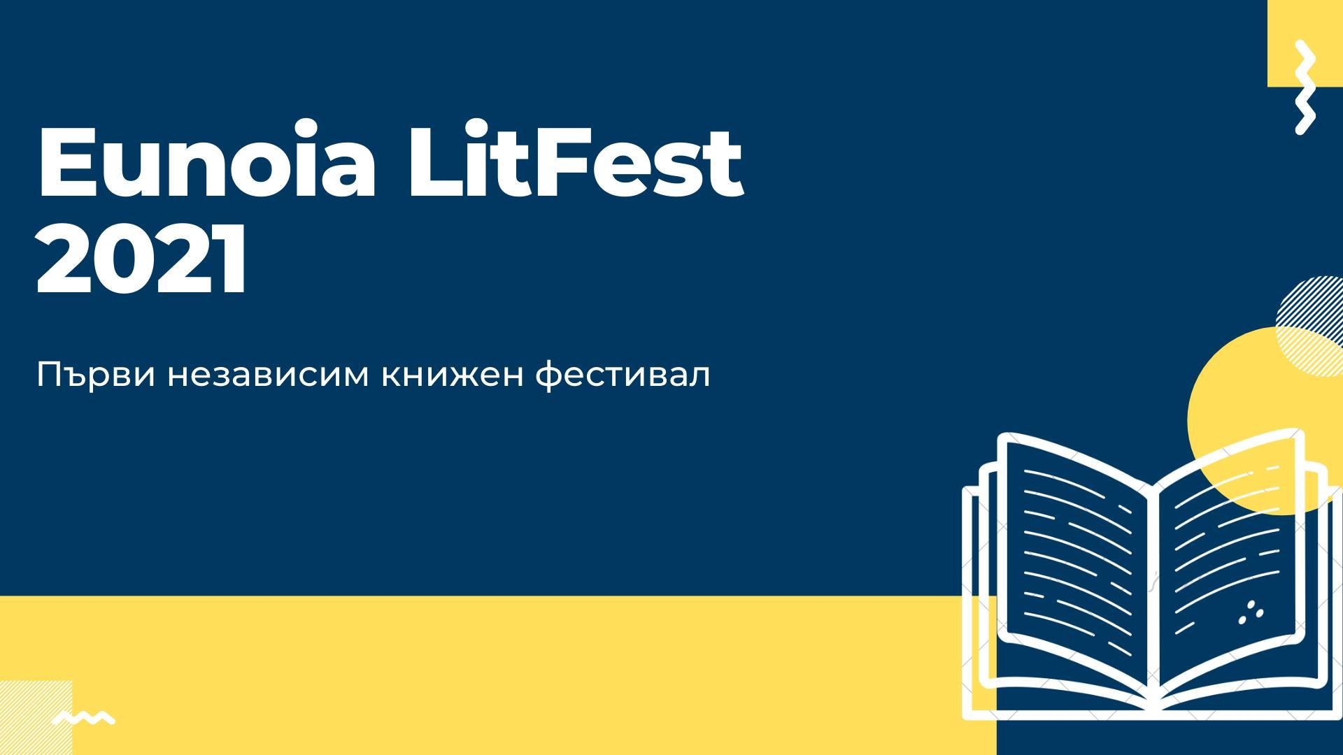 първи независим книжен фестивал