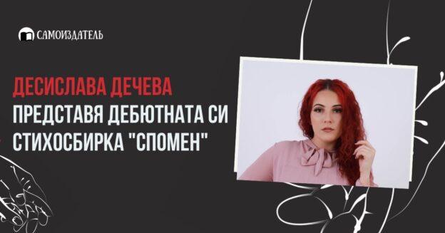 Десислава дечева представя дебютната си стихосбирка Спомен в самоиздател блог