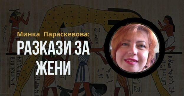Минка Параскевова, разкази за жени в будна вечер с книга и вино блог 2