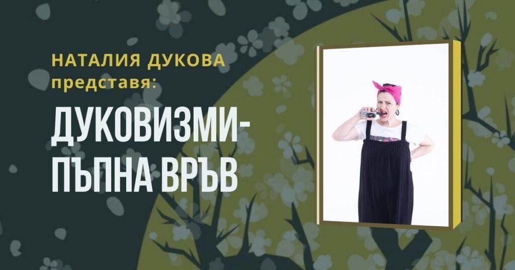 Наталия Дукова представя дуковизми пъпна връв в будна вечер с книга и вино - виртуално литературно събитие блог
