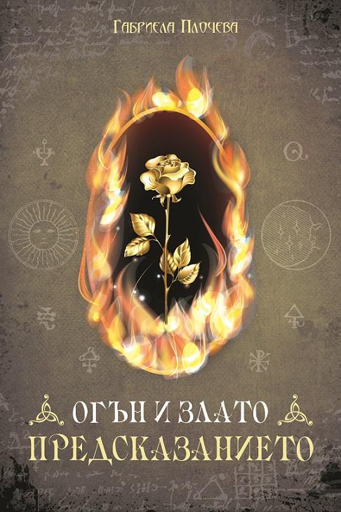 Огън и злато: Предсказанието