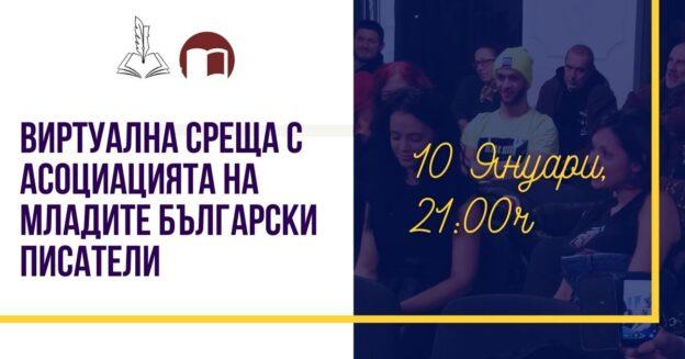 асоциация на младите български писатели в партньорство със самоиздателмбп фб event