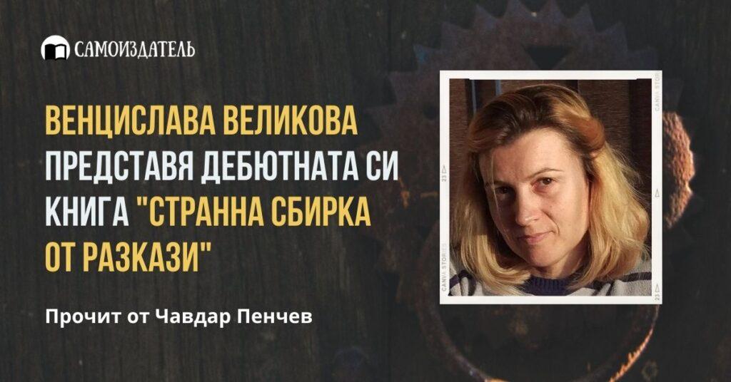 венцислава великова представя странна сбирка от разкази книга в онлайн книжарница с кауза самоиздател blog