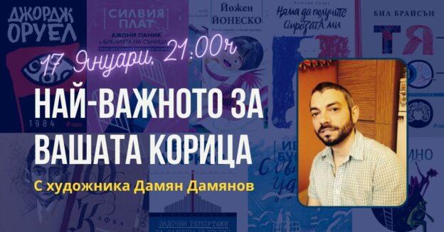 най-важното за вашата корица разговор с художника дамян дамянов fb event 2
