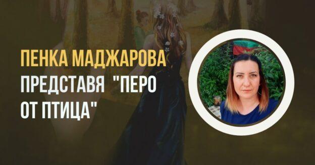 пенка маджарова представя дебютна книга перо от птица в онлайн книжарница с кауза самоиздател.блог