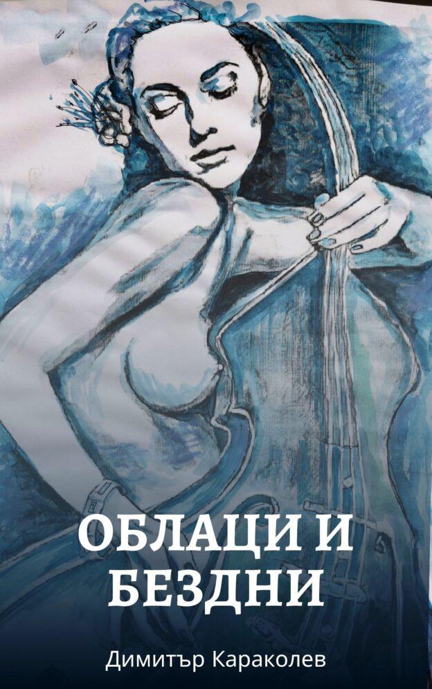 Облаци и бездни - димитър караколев дебютна стихосбирка