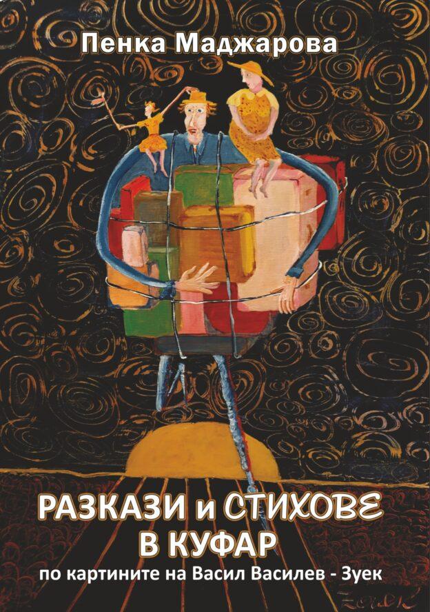 РАЗКАЗИ И СТИХОВЕ В КУФАР по КАРТИНИТЕ НА ВАСИЛ ВАСИЛЕВ - ЗУЕК- Пенка Маджарова